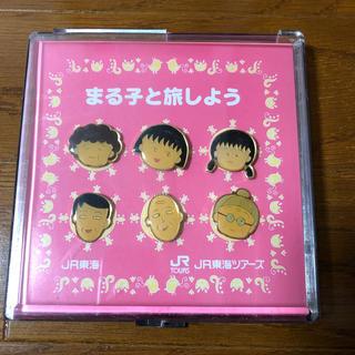 JR - ちびまる子ちゃん JR東海ツアーズ ピンズセット