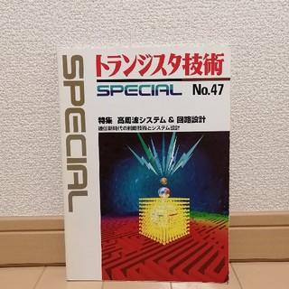 トランジスタ技術  special No.47 (交渉OK)(科学/技術)