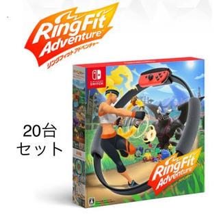 ニンテンドースイッチ(Nintendo Switch)の20台セット 新品 リングフィットアドベンチャー Nintendo Switch(家庭用ゲームソフト)