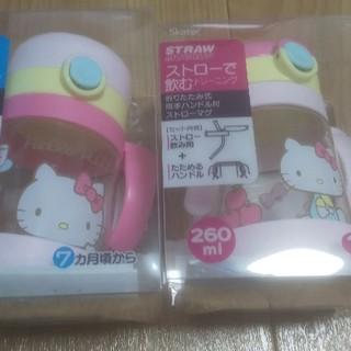 ハローキティ(ハローキティ)のHELLO KITTY キティちゃん スパウト&ストローマグ 2個セット(マグカップ)