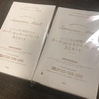 SM2 - 付録 ムーミン ポーチ2種&ネームプレート 2個セット