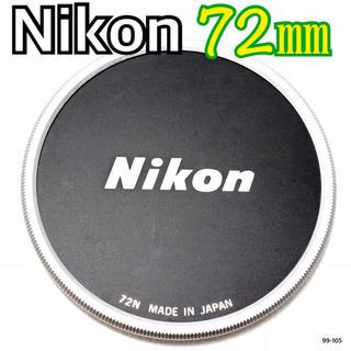 ニコン(Nikon)の✨ニコン Nikon メタルレンズキャップ 72mm ねじ込み式✨(その他)