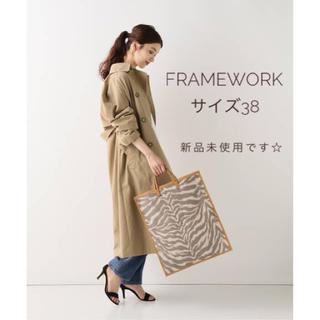 フレームワーク(FRAMeWORK)のFRAMeWORK フレームワーク トレンチコート 38(トレンチコート)