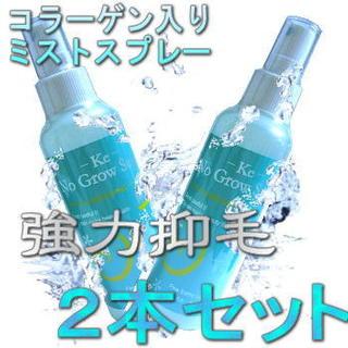 ◆最強ヒゲ胸毛!抑毛! Keノーグロースーパーミスト2本セット★(化粧水/ローション)