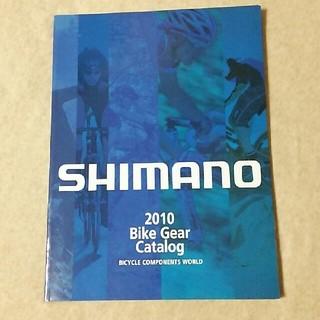 シマノ(SHIMANO)のSHIMANO  2010 Bike Gear Catalog   (カタログ/マニュアル)
