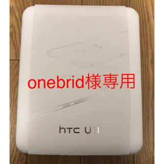 ハリウッドトレーディングカンパニー(HTC)のonebrid様専用 HTC U11(アメイジングシルバー)(スマートフォン本体)