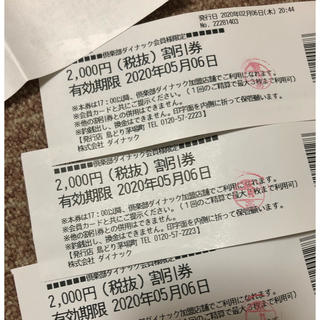 サントリー(サントリー)の倶楽部ダイナック クーポン6600円分(レストラン/食事券)