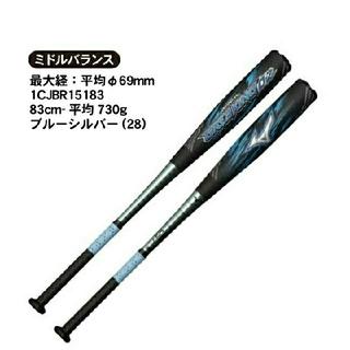MIZUNO - 残りわずか!ビヨンドマックス ギガキング02 ミドルバランス 83cm730g