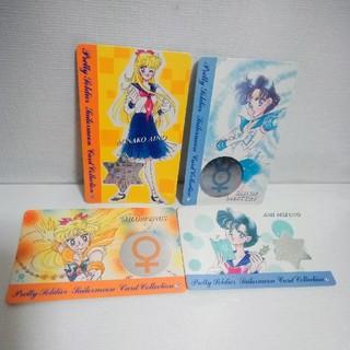 セーラームーン(セーラームーン)の【送料込み】セーラームーン カード 4枚(カード)