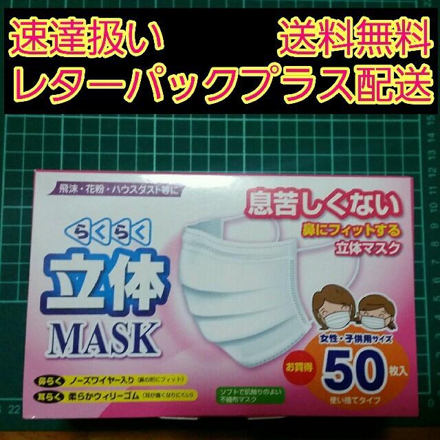 超立体マスク ふつう | マスクの通販