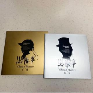 黒執事 book of murders 映画パンフレット 上・下巻(その他)