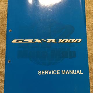 スズキ(スズキ)のGSX-R1000 L6 L5 サービスマニュアル(カタログ/マニュアル)