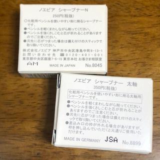noevir - 化粧用ペンシルシャープナー ノエビア【新品】