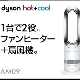 Dyson - Dyson ダイソン ホットアンドクール [AM09 WN]