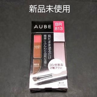 オーブ(AUBE)のAUBE 見たまま塗るだけ アイブロウコンパクト BR813(新品未使用)(パウダーアイブロウ)