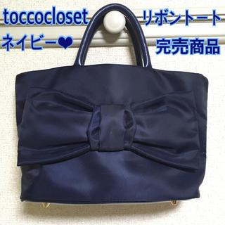 トッコ(tocco)のtoccocloset 主役級りぼんの万能ミニトートバック ネイビー 完売商品(トートバッグ)