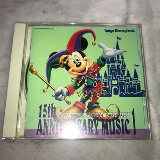 ディズニー(Disney)の東京ディズニーランド 15thアニバーサリー・ミュージック①(ポップス/ロック(洋楽))