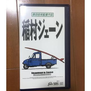 稲村ジェーン VHS ビデオ(日本映画)
