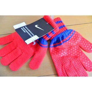 ナイキ(NIKE)の新品タグ付☆NIKEナイキ☆ジュニア手袋☆フリーサイズ定価¥1728-(手袋)