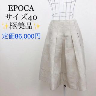 エポカ(EPOCA)のエポカ EPOCA フレアスカート サイズ40 M ベージュ 【極美品】(ひざ丈スカート)