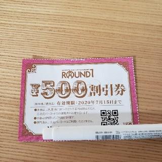 ROUND1★株主優待★ラウンドワン500円割引券(ボウリング場)