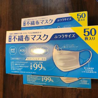マスク50枚入り✖️2箱(日用品/生活雑貨)