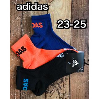 adidas - adidas  3カラー  3足組  23-25