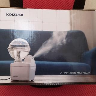 コイズミ(KOIZUMI)のパーソナル加湿器 koizumi KHM-1062/W(加湿器/除湿機)