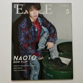 エグザイル トライブ(EXILE TRIBE)の月刊EXILE2015年 03月号(音楽/芸能)