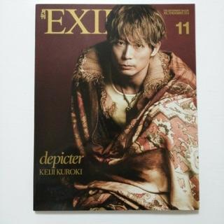 エグザイル トライブ(EXILE TRIBE)の月刊EXILE2014年 11月号(音楽/芸能)