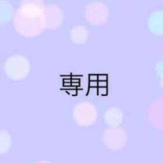 コストコ(コストコ)のサキ様専用(その他)