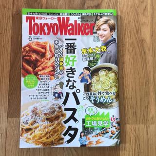 カドカワショテン(角川書店)のTokyo Walker (東京ウォーカー) 2019年 06月号(ニュース/総合)