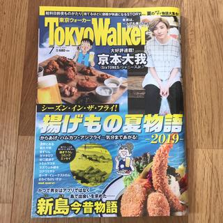 カドカワショテン(角川書店)のTokyo Walker (東京ウォーカー) 2019年 07月号(ニュース/総合)