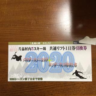 片品村内5スキー場共通リフト券 1枚 (ウィンタースポーツ)