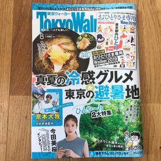 カドカワショテン(角川書店)のTokyo Walker (東京ウォーカー) 2019年 08月号(ニュース/総合)