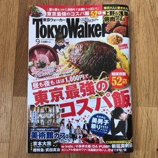 カドカワショテン(角川書店)のTokyo Walker (東京ウォーカー) 2019年 09月号(ニュース/総合)