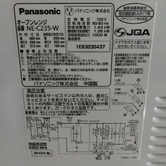 Panasonic(パナソニック)の電子レンジ オーブン スマホ/家電/カメラの調理家電(電子レンジ)の商品写真