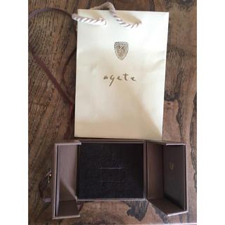 アガット(agete)のアガット agate リングケース 紙袋付き(その他)