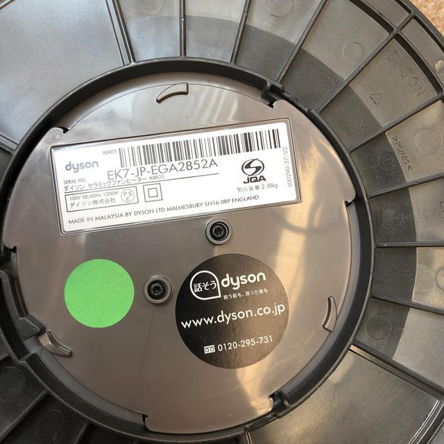 Dyson(ダイソン)のダイソン dyson hot&cool AM05 スマホ/家電/カメラの冷暖房/空調(ファンヒーター)の商品写真