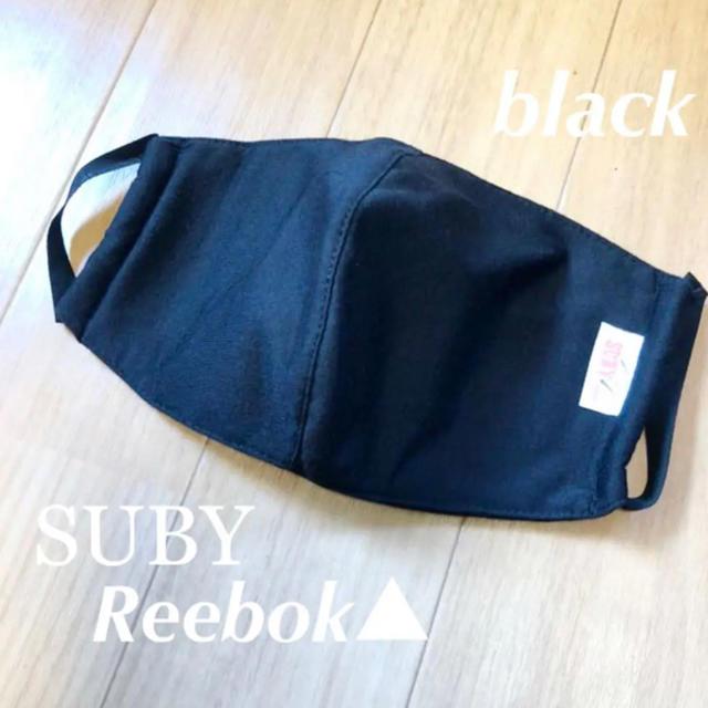 Reebok - 立体 SUBY リーボック 顔がすっぽり隠せる 黒 布マスク 洗って使えるの通販