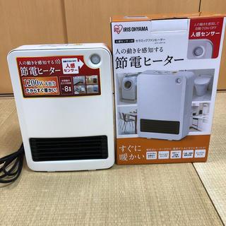 アイリスオーヤマ - 人感センサー付セラミックファンヒーター