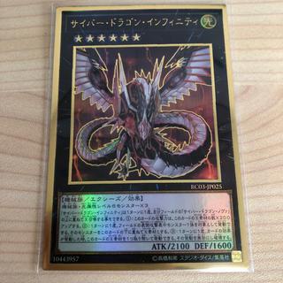 KONAMI - 遊戯王 サイバードラゴンインフィニティ レアコレ3 プレミアムゴールド