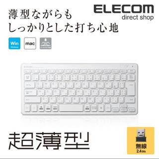 エレコム(ELECOM)のエレコム ワイヤレスミニキーボード パンタグラフ式 / ホワイト(PC周辺機器)