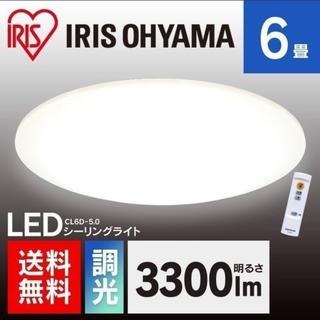 アイリスオーヤマ(アイリスオーヤマ)のシーリングライト LED 6畳 アイリスオーヤマ おしゃれ 照明(天井照明)