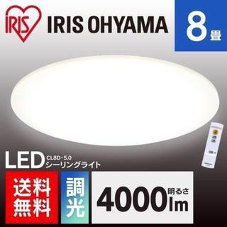 アイリスオーヤマ(アイリスオーヤマ)のシーリングライト LED 8畳 アイリスオーヤマ おしゃれ 照明(天井照明)
