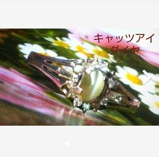 キャッツアイ❇️ダイヤ プラチナ リング(リング(指輪))