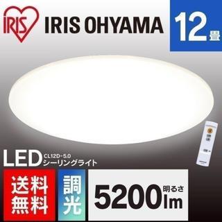 アイリスオーヤマ(アイリスオーヤマ)のシーリングライト LED 12畳 アイリスオーヤマ おしゃれ 照明 天井照明(天井照明)