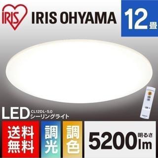 アイリスオーヤマ(アイリスオーヤマ)のLED シーリングライト 12畳 リモコン付き 調色  天井照明(天井照明)
