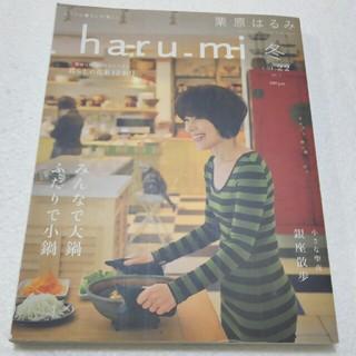 クリハラハルミ(栗原はるみ)のharu_mi 「みんなで大鍋 ふたりで小鍋」 栗原はるみさんの本(料理/グルメ)