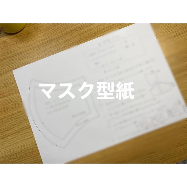 不織布 フェイス マスク 製造 、 マスク型紙の通販